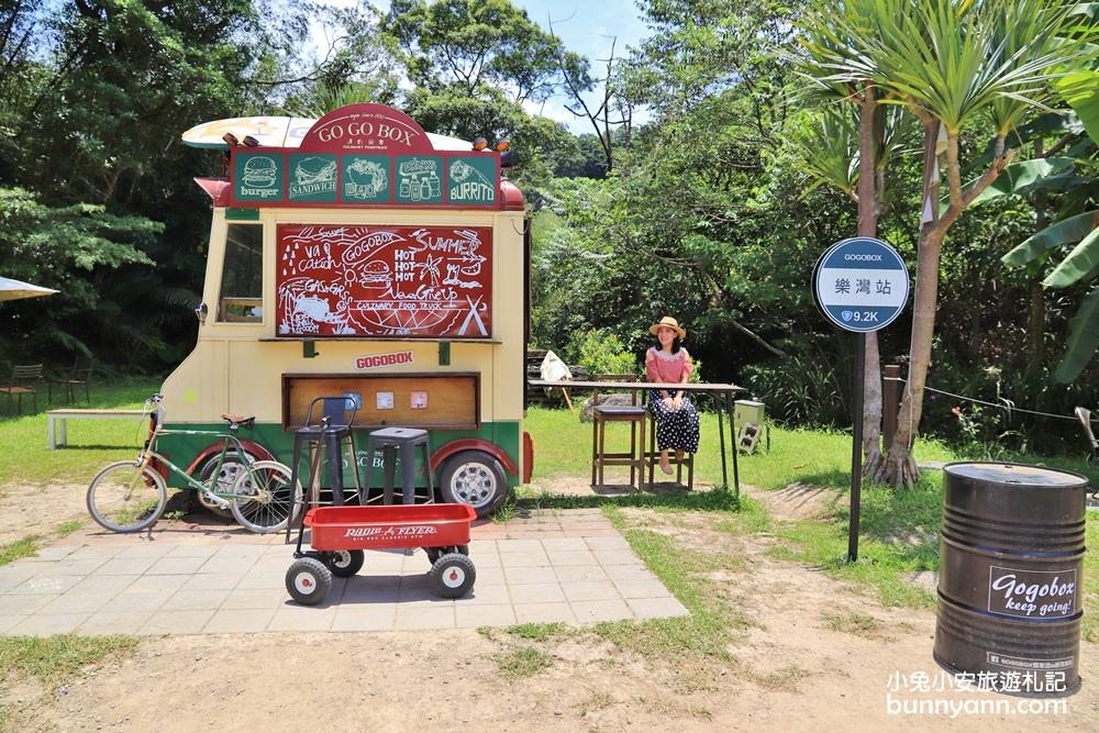 桃園景點》野餐去!GOGOBOX餐車誌in樂灣基地,西部牛仔餐車野餐趣~