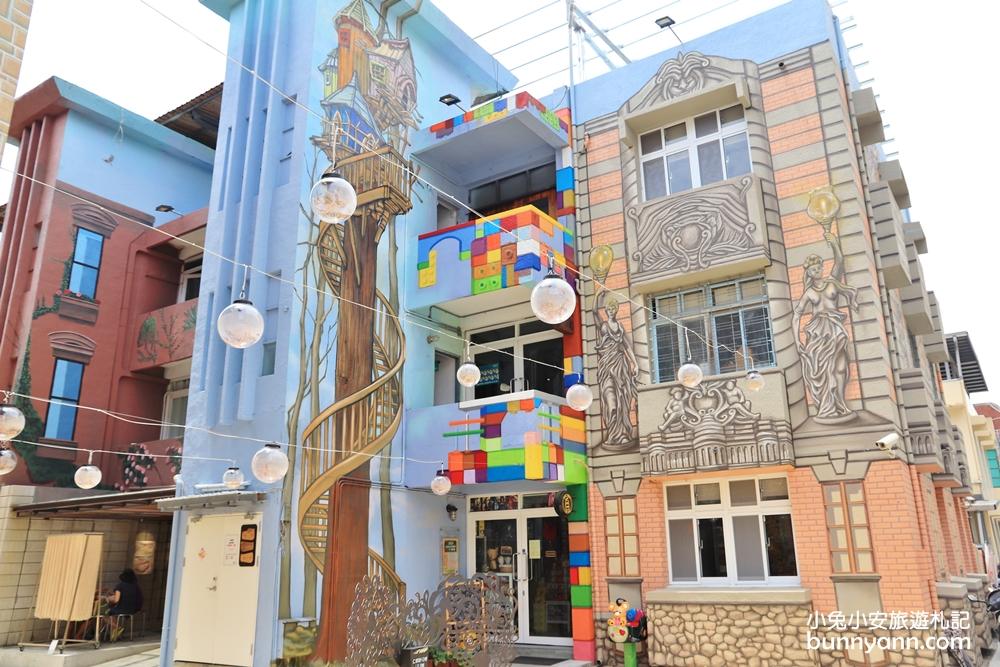 屏東景點》玩色彩!職人町屏東版審計新村!藝術塗鴉歐洲小鎮,法國咖啡街~