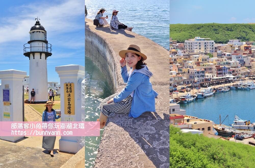 2021澎湖景點|澎湖旅遊行程,超過20個人氣景點,天堂路、IG打卡、美食一篇搞定~