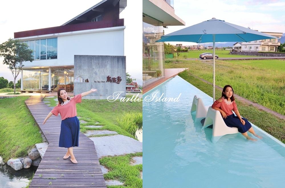 宜蘭》新景點!烏龜島夢幻玻璃屋,夢幻淺藍戲水池,網美下午茶一次收編。 @小兔小安*旅遊札記