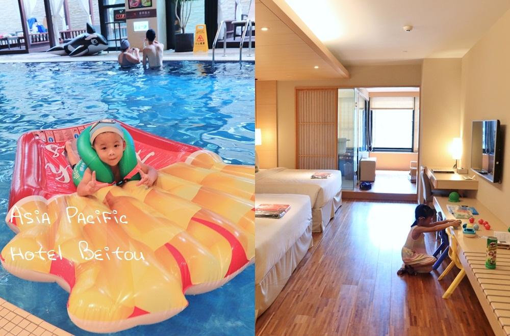 台北》五星級頂級溫泉!北投亞太飯店,獨立私人湯屋,峇里島泳池,VR遊戲玩好玩滿。 @小兔小安*旅遊札記