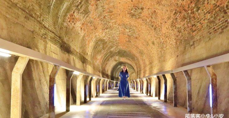 苗栗》海線秘境!後龍過港隧道(免門票),神隱少女山洞,騎單車欣賞海景! @小兔小安*旅遊札記