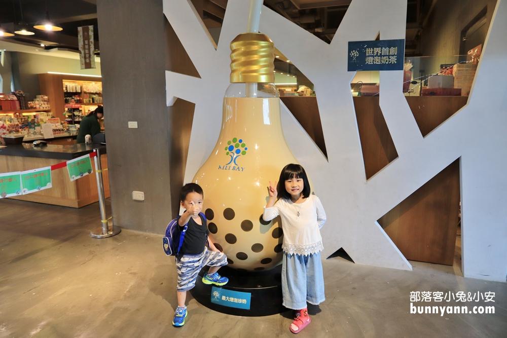 宜蘭》免門票景點!奇麗灣珍奶文化館,超酷燈泡珍珠奶茶,親子遊樂設施玩起來~