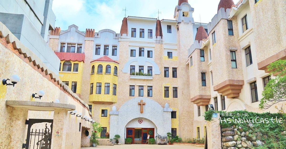 新竹》寶山秘境!天主教童話城堡,德蘭兒童中心白雪公主與王子的家~ @小兔小安*旅遊札記