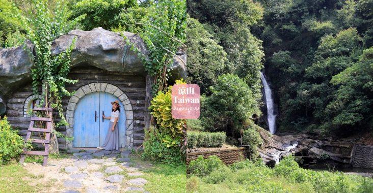 屏東》山林秘境!涼山遊憩區美拍沁涼瀑布,可愛哈比屋、環山步道,舒緩壓力來這走~ @小兔小安*旅遊札記