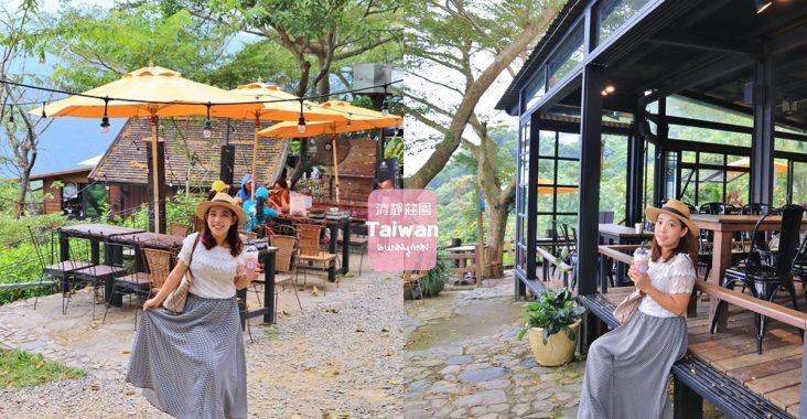 屏東》解憂地點!清靜莊園隱藏山丘上的小木屋咖啡店,無死角視野下午茶好愜意 @小兔小安*旅遊札記