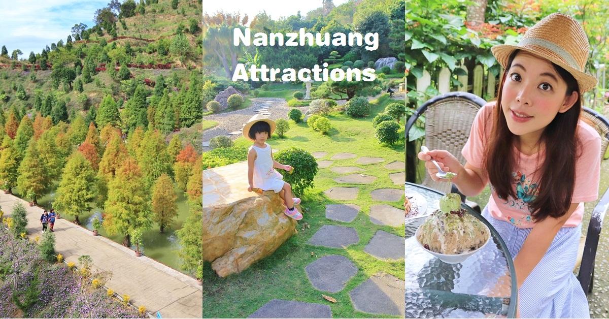 2021苗栗南庄景點一日遊|南庄這樣玩|可愛蘑菇屋、森林咖啡屋、落羽松來趟浪漫之旅 @小兔小安*旅遊札記