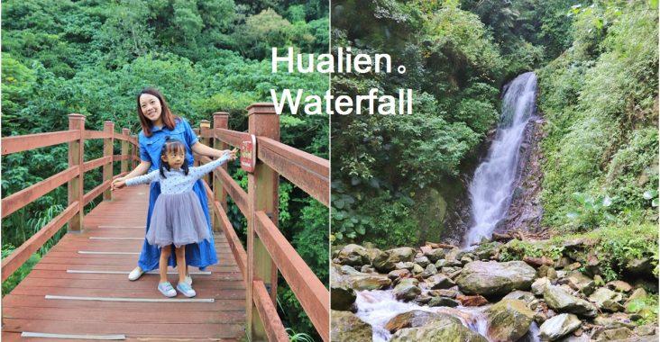 花蓮》瀑布森林浴!撒固兒步道入門級森林步道,十分鐘輕鬆賞飛瀑! @小兔小安*旅遊札記