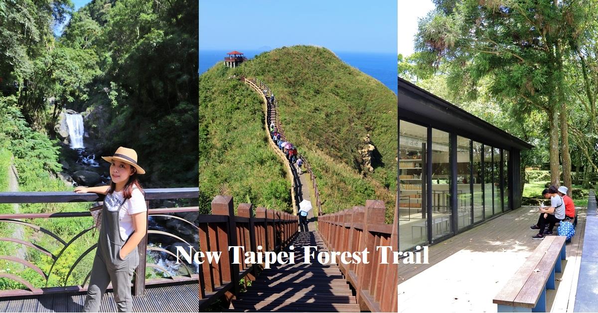 新北》一定要去!新北市TOP10條森林步道推薦,賞飛瀑、森有氧詳細介紹 @小兔小安*旅遊札記