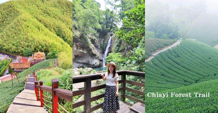 嘉義》有氧SPA!嘉義TOP6條森林步道分享,賞飛瀑、踏青健走沐浴大自然中 @小兔小安*旅遊札記