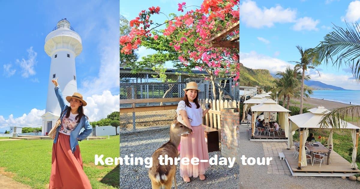 網站近期文章:屏東》墾丁三天兩夜旅遊行程大公開!海洋渡假、親子牧場、大草原玩好玩滿!
