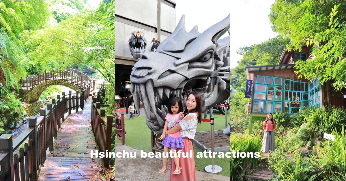 2021新竹景點》25個新竹景點、IG打卡、約會景點,新竹一日遊~ @小兔小安*旅遊札記