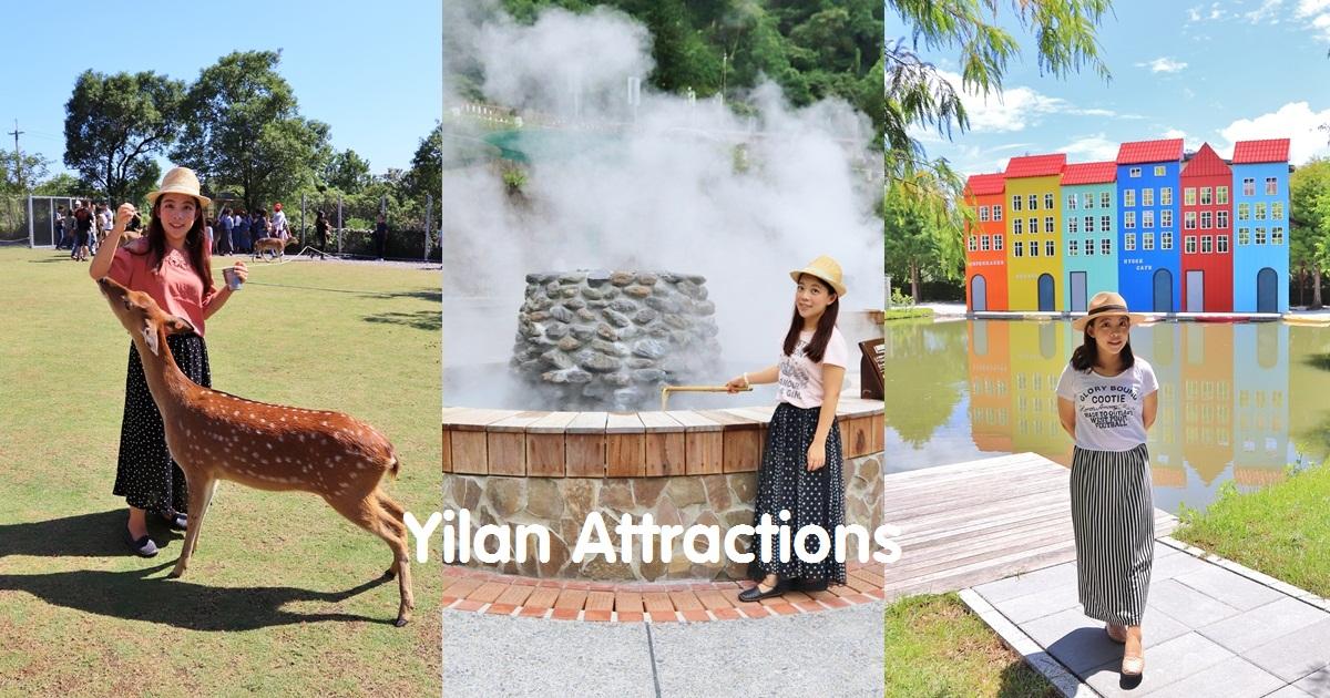 宜蘭》部落客帶你玩宜蘭!25個宜蘭景點、IG打卡、親子景點,一日遊行程分享~ @小兔小安*旅遊札記