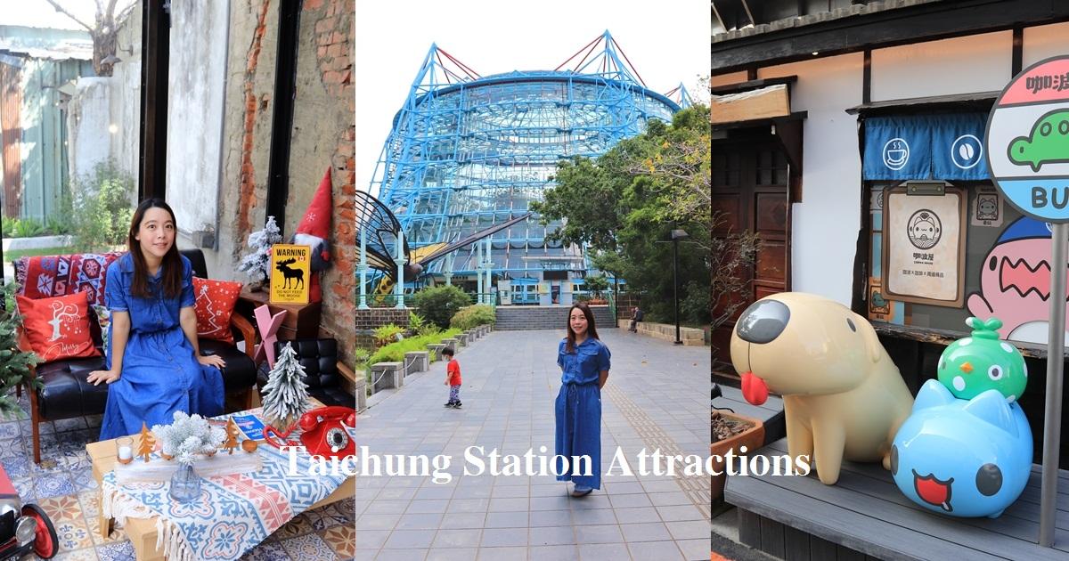 台中》直接出門!台中火車站附近景點,日式建築、人氣冰店,親子、情侶約會幫你搞定 @小兔小安*旅遊札記