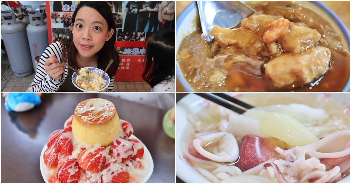 台南》台南美食推薦,下午茶地點、必吃燒肉、牛肉鍋,吃好吃滿一篇搞定 @小兔小安*旅遊札記