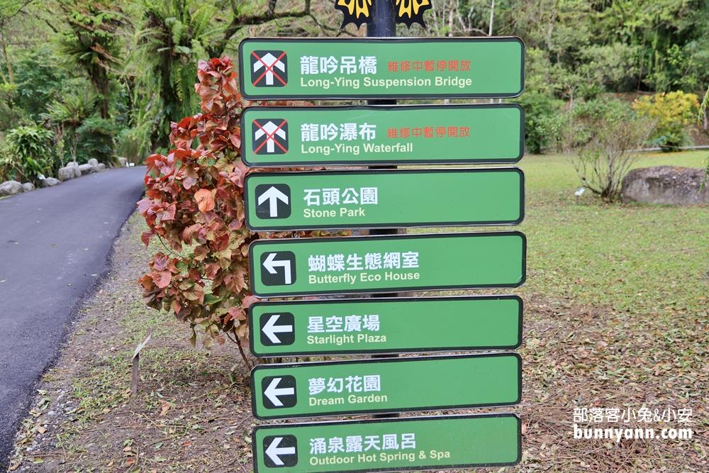 花蓮》瑞穗溫泉之旅!富源森林遊樂區,浪漫蝴蝶谷、森林步道、戶外風呂,享受東台灣魅力
