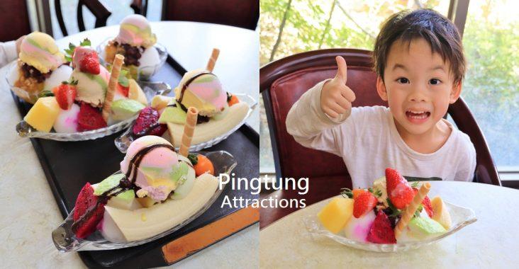 高雄》豪宅裡吃香蕉清冰!常美冰店魔法阿嬤的新家,彩虹香蕉船好好吃 @小兔小安*旅遊札記