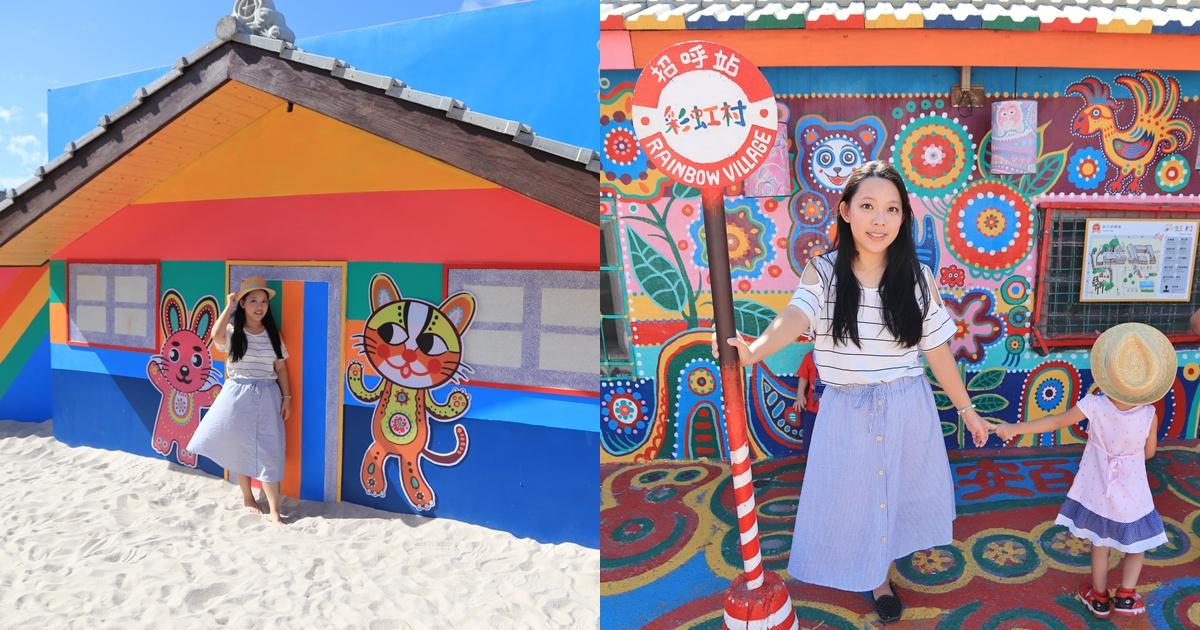 台中景點》美拍彩虹眷村,全新彩虹溜滑梯、繽紛色彩圖繪,這一站彩虹世界~
