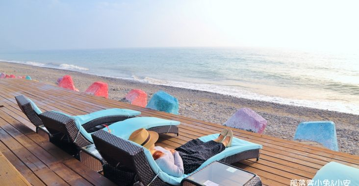 屏東》耍廢來這!茉莉灣海洋cafe,看海發呆好忘憂,峇里島風情超有渡假FU @小兔小安*旅遊札記