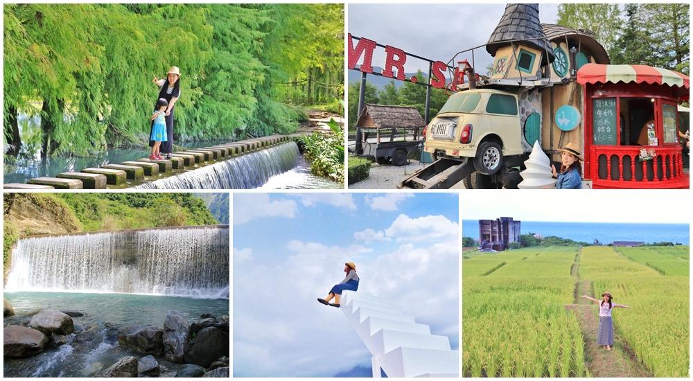 花蓮》花蓮免費景點推薦,免費景點分享、暢遊森林瀑布,出門玩不用花大錢