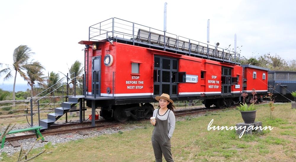 網站近期文章:台東》都蘭咖啡車廂Coffee Box,美式復古車廂玩拍雜誌風,夢幻看海景點!