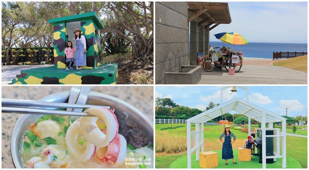 花蓮景點》來看海!七星潭風景區一日遊攻略,秘境農場下午茶、免費景點一篇搞定 @小兔小安*旅遊札記