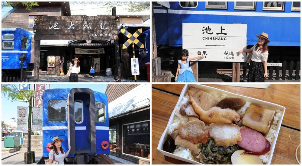 台東景點|悟饕池上飯包文化故事館|坐復古車廂吃便當|必吃鐵路美食便當 @小兔小安*旅遊札記