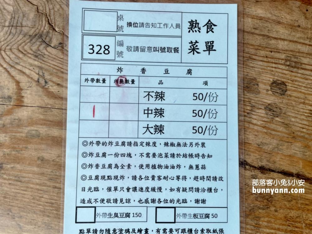 台東先吃這五家 池上美食懶人包 大池豆皮店,福原臭豆腐,限量米舒芙蕾