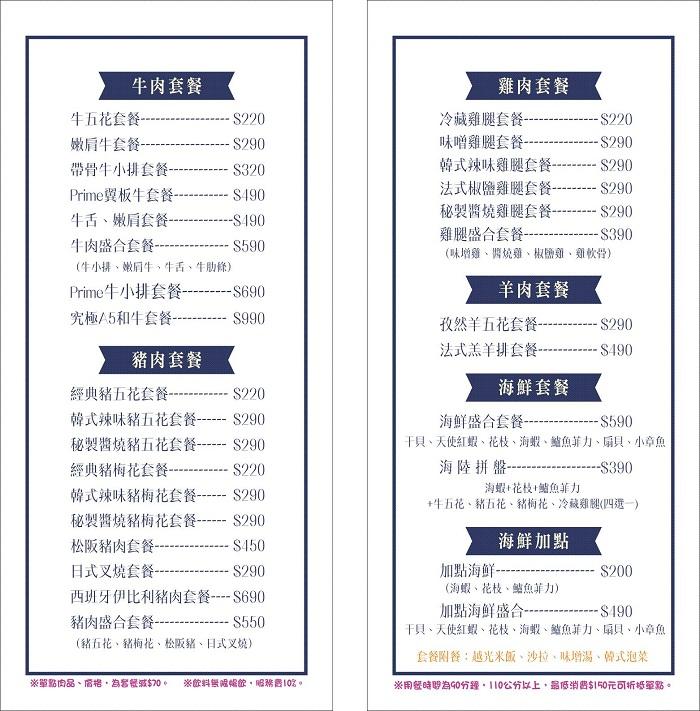 龍榮燒肉菜單