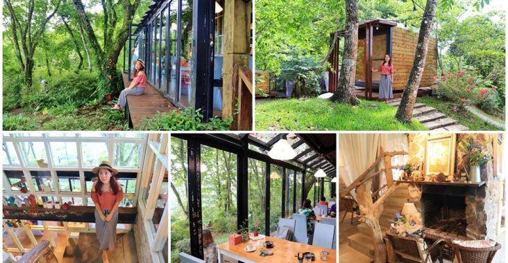 新竹景點》唯美玻璃森林屋! 6號花園室外桃花源,尖石深山祕密花園~ @小兔小安*旅遊札記