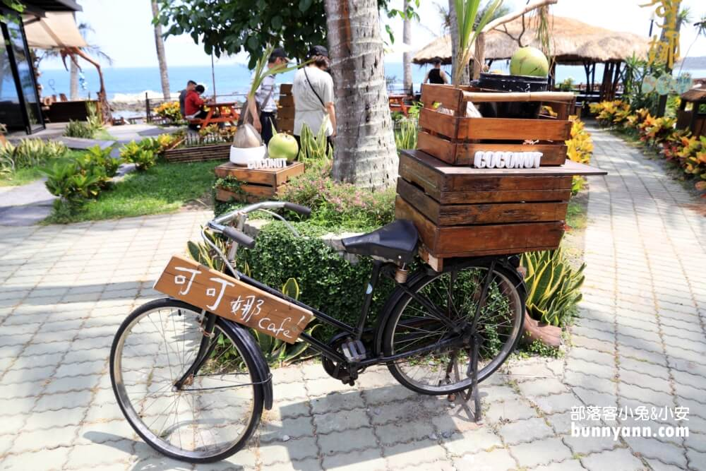 台東可可娜咖啡|看海下午茶來這耍廢,親子沙坑免費玩,南洋島嶼風情好悠閒