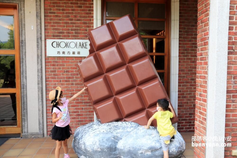苗栗巧克力雲莊,手作巧克力DIY體驗,森林步道好悠閒