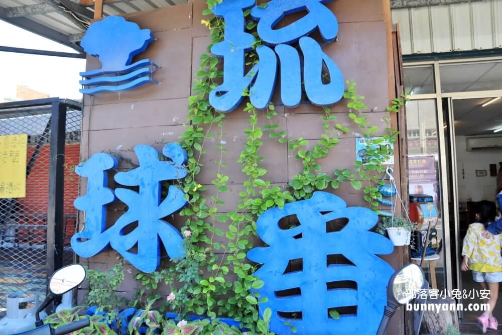 琉球番壽司,生魚片厚度份量沒在客氣,人氣丼飯便宜必點