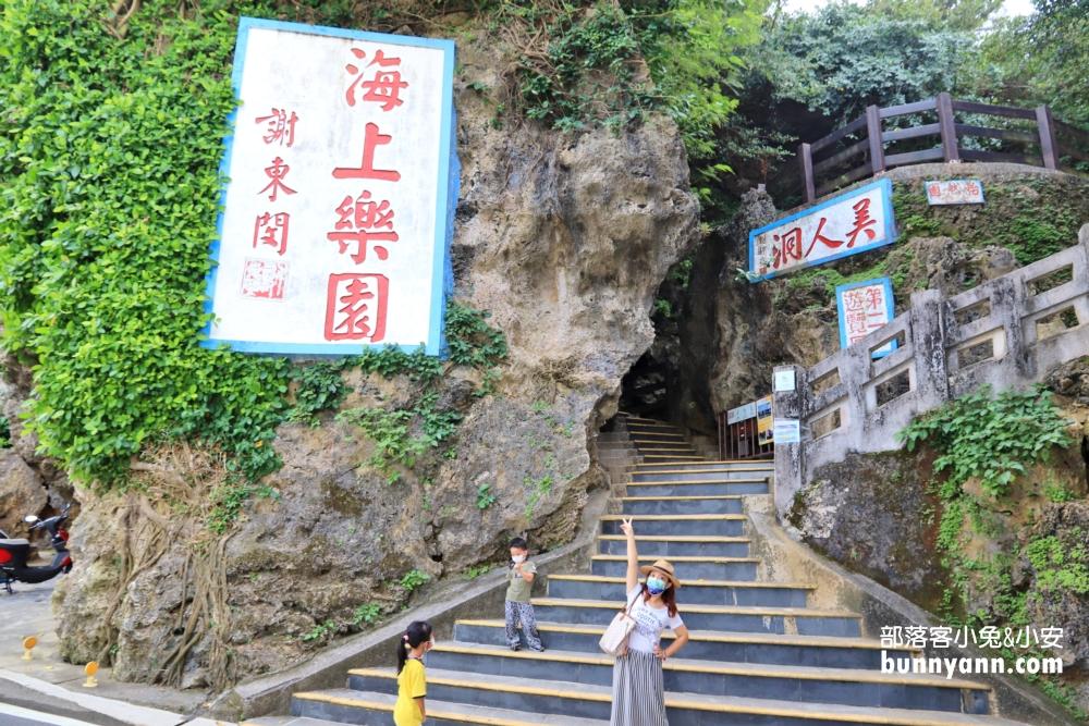 小琉球美人洞風景區,望海亭美拍壯麗海景,珊瑚礁洞穴探險去