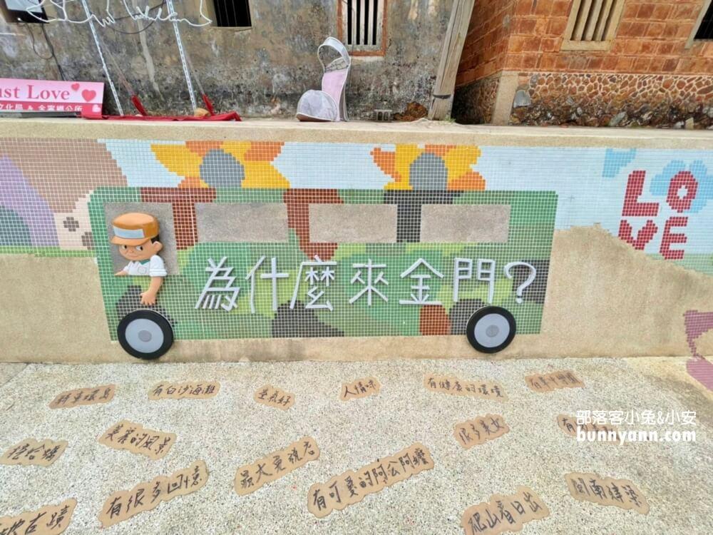 金門可愛打卡點!為什麼來金門?特色彩繪壁貼,風獅爺、老戰車全都有得拍