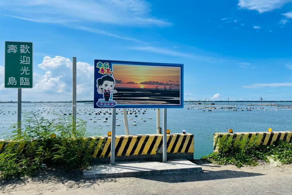 嘉義秘境白水湖壽島,海景第一排馬桶,美拍消失的島嶼和海潮馬路