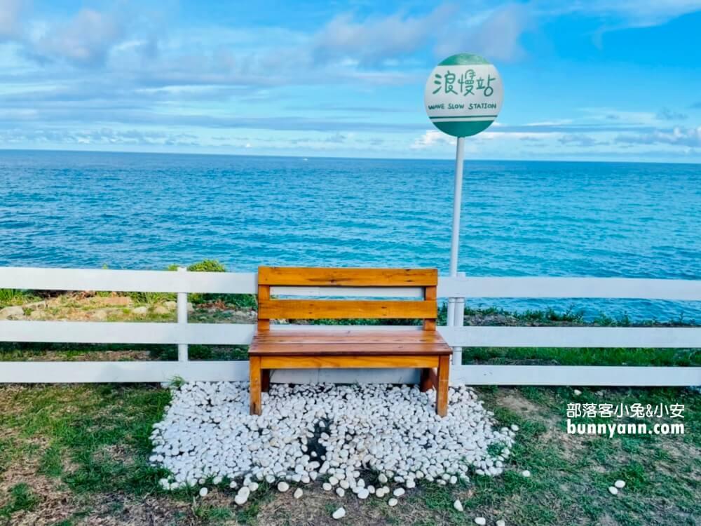 在海旁邊「浪。慢咖啡」海景咖啡店,吹海風盪鞦韆也太愜意